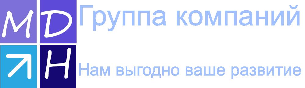 Группа компаний "МДН"